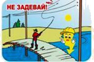 Не рыбачьте под ЛЭП