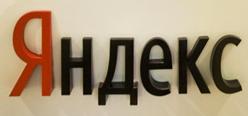 Яндекс за грамотность