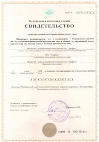 Свидетельство о государственной регистрации юридического лица ООО 'Альфаит'