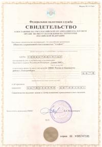 Свидетельство о постановке на учёт в налоговом органе Свидетельство о государственной регистрации юридического лица ООО 'Альфаит'
