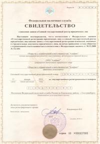 Свидетельство о внесении записи в ЕГРЮЛ ООО 'Альфаит'