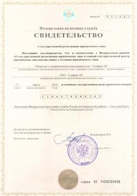 Свидетельство о государственной регистрации юридического лица ООО 'Альфаит-M'