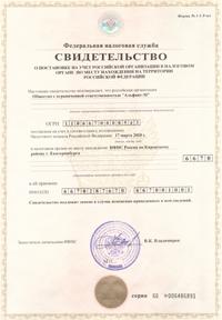 Свидетельство о постановке на учёт в налоговом органе ООО 'Альфаит-M'