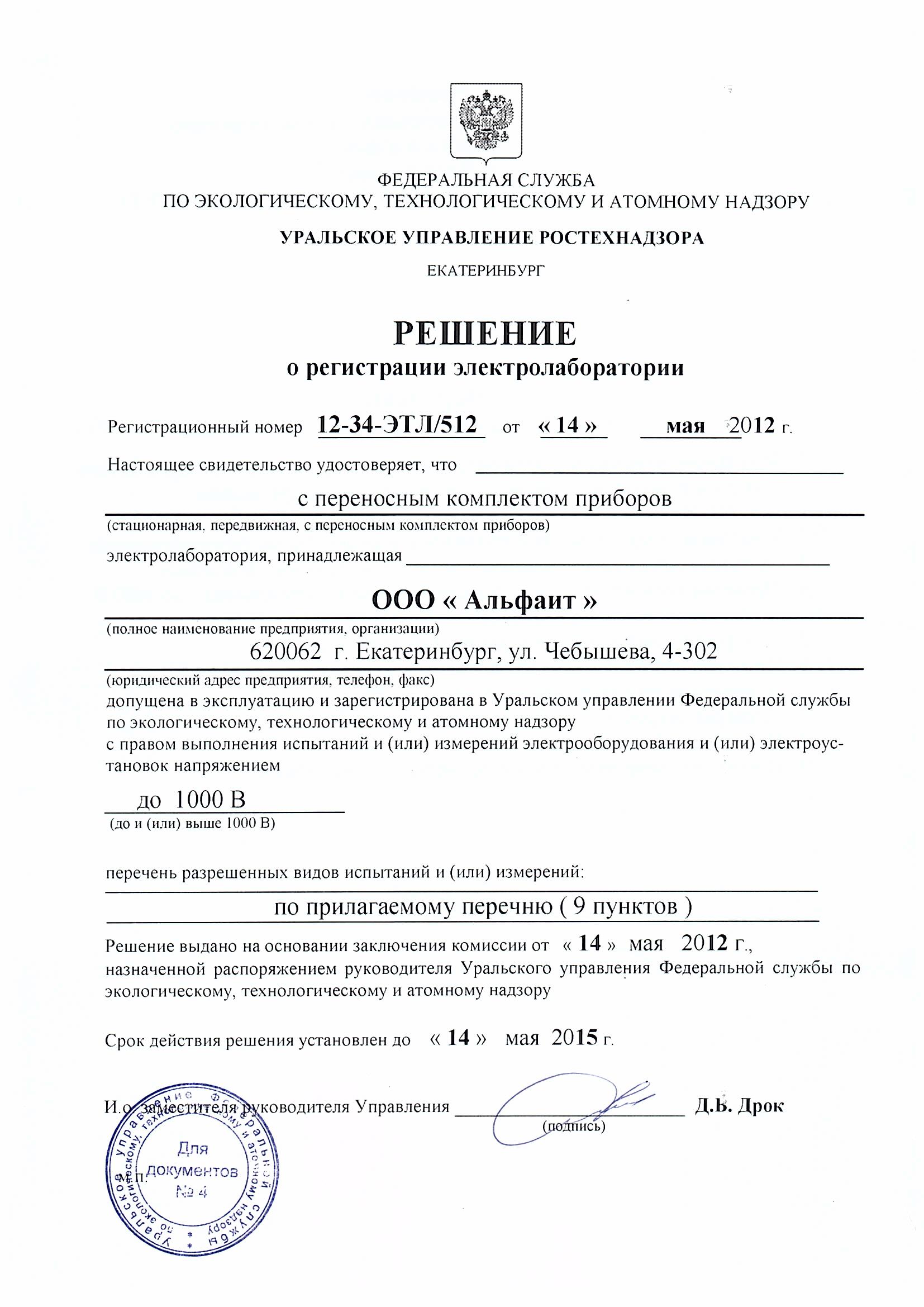 Свидетельство о регистрации лаборатории 1стр